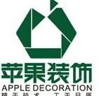 苹果装饰集团张家界分公司